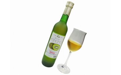 キウイワイン2本セット