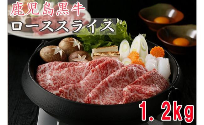 鹿児島黒牛ローススライス<1.2㎏>