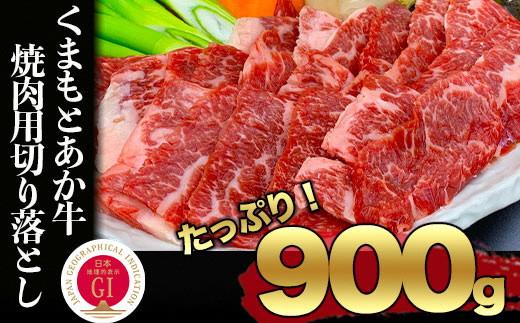 熊本県産GI認証あか牛焼き肉用切り落とし900グラム(300g×3パック)