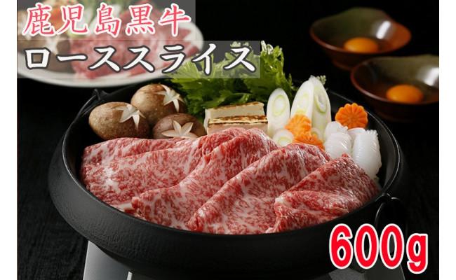 鹿児島黒牛ローススライス<600g>