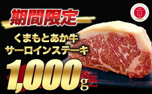熊本県産GI認証あか牛サーロインステーキ 1キロ