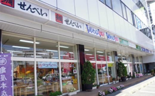 亀屋本店 鴨川店 (JR安房鴨川駅西口より徒歩3分)
