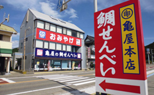 亀屋本店 小湊店(JR安房小湊駅より徒歩3分)