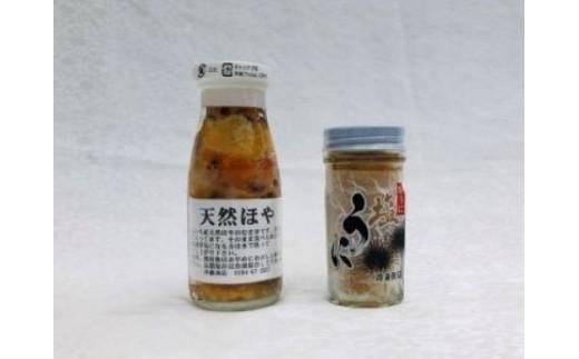 【冷凍】塩うに・天然ほやセット