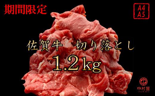 【数量限定】佐賀牛切り落とし 合計1.2kg(300g×4P)和牛 肉