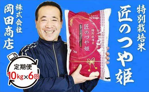 263.【令和2年新米発送】特別栽培米「匠のつや姫」(10kg×6回)