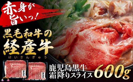 """【ニコニコエール品】鹿児島黒毛和牛""""経産牛""""霜降りスライスギフト(600g)"""
