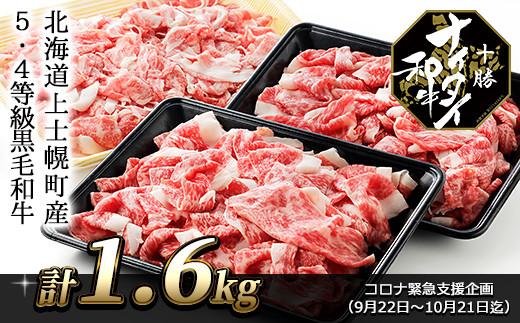 コロナ緊急支援品(数量限定) 十勝ナイタイ和牛 こま切れ&バラ切り落としミックス<計1.6kg>