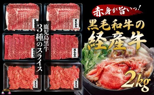 """鹿児島黒毛和牛""""経産牛""""すき焼き・しゃぶしゃぶ堪能ギフト(2kg)"""