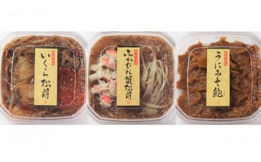 【陸前逸品】海鮮珍味3種セット(うにみそ鮑・ふかひれ蟹松前・いくら松前)化粧箱付