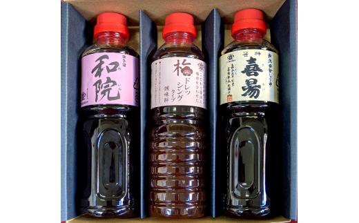 L-5.コトヨ醤油 和院・梅ドレッシング・笹神喜昜 3本セット