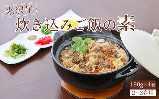 米沢牛炊き込みご飯の素190g×4個_牛肉_和牛_ブランド牛