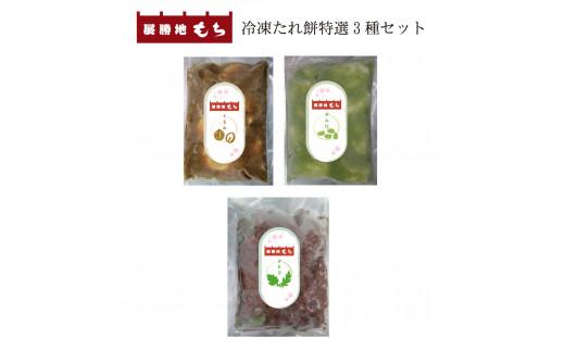 【毎日臼杵でつきたて!】北上名物展勝地もち 冷凍たれ餅特選3種(くるみ・よもぎ・ずんだ)セット