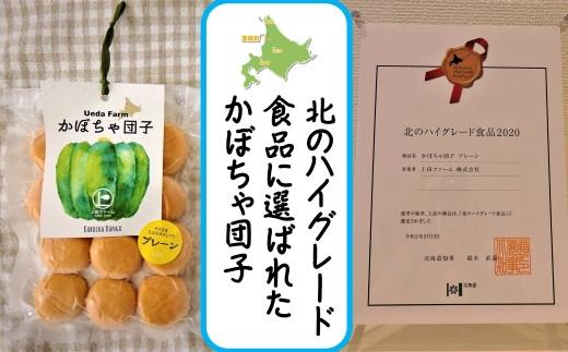 【北のハイグレード食品】かぼちゃ団子セット A-12