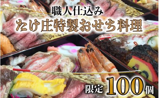 【12月3日〆切】職人仕込み たけ庄特製おせち料理 【限定100個】【12/31到着】 [J-1603]