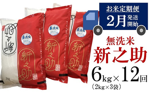 [M007]【五ツ星お米マイスター厳選の定期便】新之助 無洗米(6㎏×12回)
