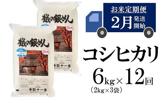 [M002]【五ツ星お米マイスター厳選の定期便】コシヒカリ 白米 (6kg×12回)
