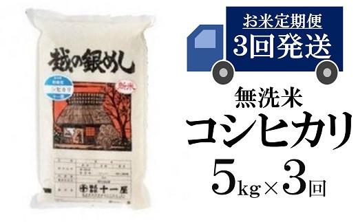 [C363]【五ツ星お米マイスター厳選の定期便】コシヒカリ 無洗米 (5kg×3回)