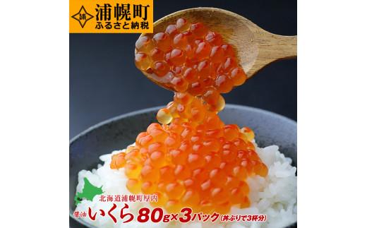 【予約商品】手造り醤油いくら(鮭卵) 80g×3パック【10月以降配送】