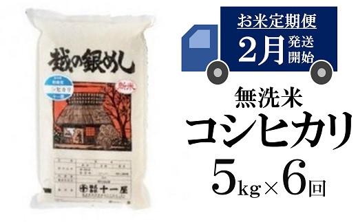 [H606]【五ツ星お米マイスター厳選の定期便】コシヒカリ 無洗米 (5kg×6回)