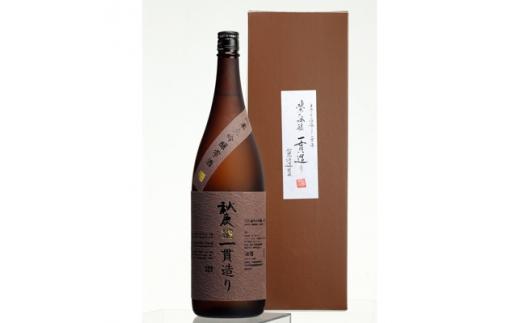 純米大吟醸 秋鹿 一貫造り 1.8L【1033658】