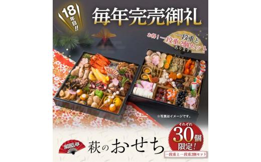 964 懐石料理店の贅沢おせち(一段重2個セット)