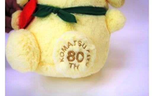 小松市制80周年を記念したオリジナルぬいぐるみです