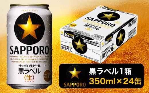 a15-437 黒ラベル350ml×1箱【焼津サッポロビール】