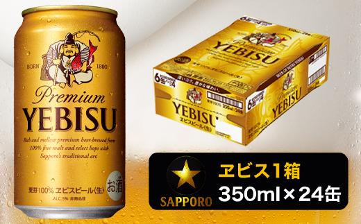 a16-045 ヱビス350ml×1箱【焼津サッポロビール】
