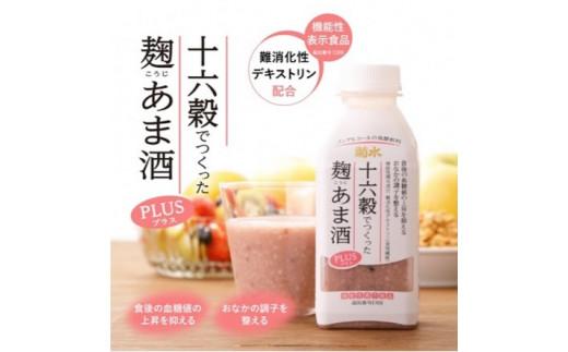 E101 菊水 十六穀でつくった麹あま酒PLUS(480g×12本)