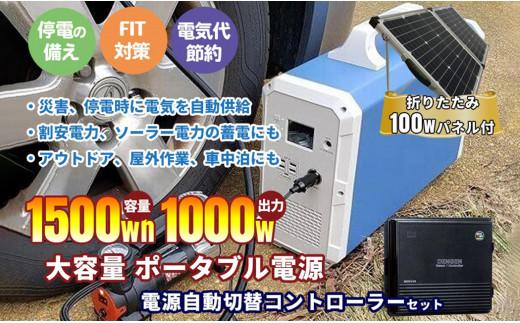 電源 1500w ポータブル