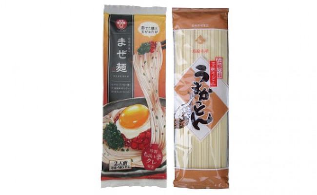 まぜ麺・手延べうどんセット(F-01)