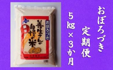 【定期便】『100%自家生産精米』善生さんの自慢の米 おぼろづき5kg 3か月 (全3回)【06007】
