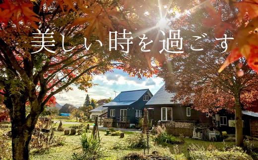 一日一組限定 一棟貸し切りの宿 「Katasumi」2泊3日宿泊チケット