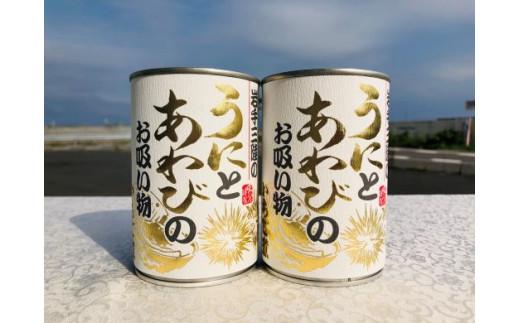 いちご煮缶 2缶