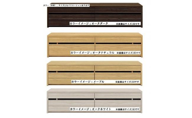 ◆天然木無垢材家具コリーナ(ローボード テレビ台・TVボード)★110cm【6色】(岡家具工業)