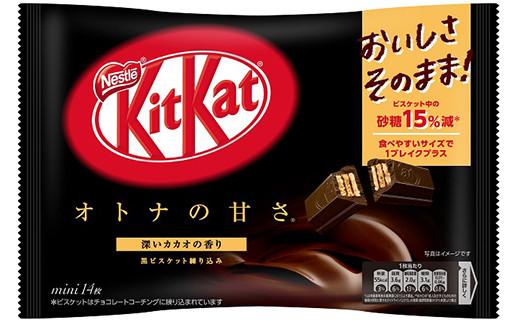 【2602-0164】ネスレ キットカットミニ オトナの甘さ 12袋×2ケース