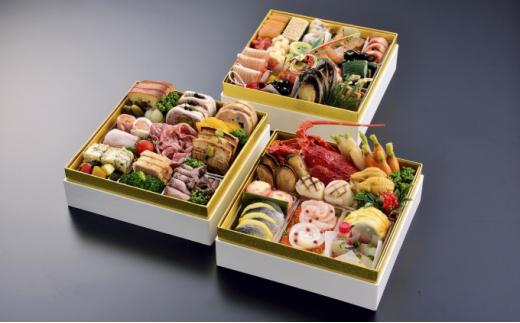 [№5902-0261]【 おせち 】美食の宝石箱(懐石・イタリアン・フレンチの三段重)<エルマール>