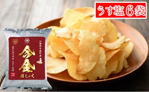 [№5871-0376]今金男しゃく ポテトチップス【うすしお味】 6袋入