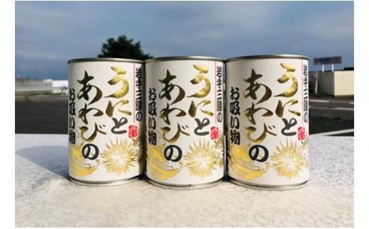 いちご煮缶 3缶