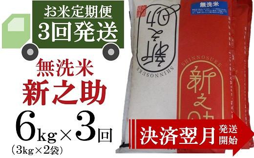 [C381]【定期便】柏崎産 新之助 無洗米(6㎏×3回)