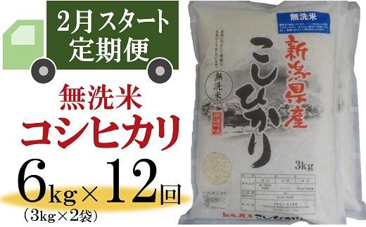 [L007]【定期便】柏崎産 コシヒカリ 無洗米(6㎏×12回)