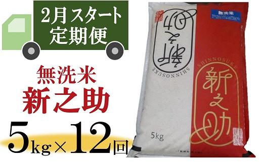 [E924]【定期便】柏崎産 新之助 無洗米(5㎏×12回)