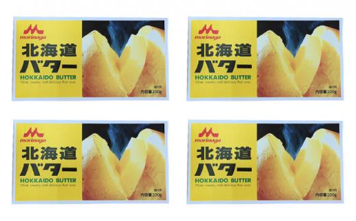 [№5890-0862]森永北海道バター200g×4個【オホーツク佐呂間】