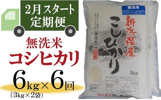 [D539]【定期便】柏崎産 コシヒカリ 無洗米(6㎏×6回)