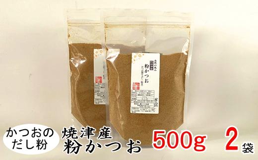 a12-093 鰹 節 だし粉 削り粉 粉かつお 焼津産 業務用 500g×2