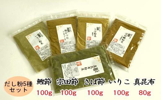 a10-568 魚介粉 だし 素材 5種 セット 鰹 鯖 宗田鰹 昆布 他