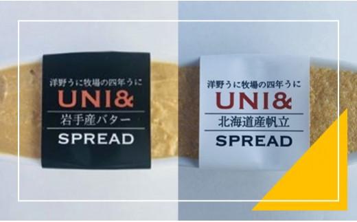 洋野うに牧場の四年うに/UNI&岩手産バター SPREAD・UNI&帆立 SPREAD 各1個