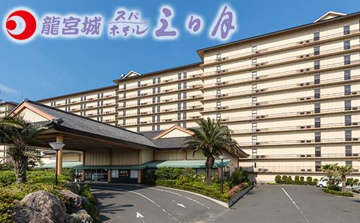龍宮城スパホテル三日月「龍宮亭」基準室平日プラン 特典付き!◆