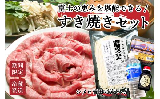 【期間限定・冷蔵発送】肉屋のこだわりすき焼きセット!吉田のうどん付!